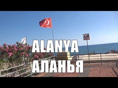 ALANYA 13 Мая среда Новости Аланьи и Турции Море пляжи