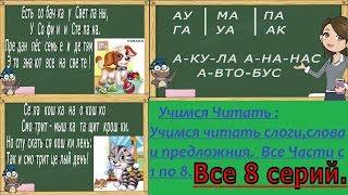 Учимся читать слоги, слова и текст.Тренажёр по чтению для детей 5-6 лет.Все 8 частей.