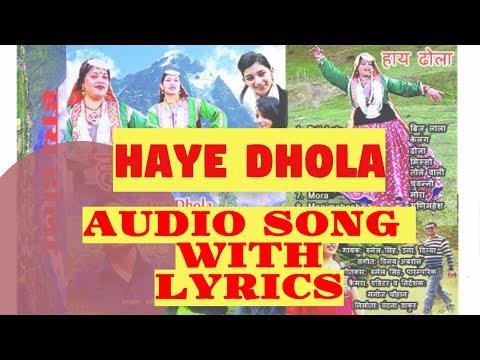 Haye Dhola Audio Song With Lyrics / Haye Dhola