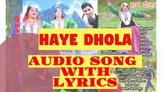 Haye Dhola Audio Song With Lyrics / Haye Dhola