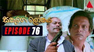 Sakuge Lokaya (සකූගේ ලෝකය) | Episode 76 | 16th August 2021 | Sirasa TV Thumbnail