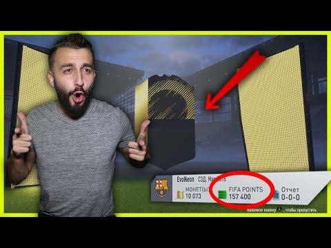 БЕЗУМНО ПОВЕЗЛО В ПАКАХ FIFA 18!!