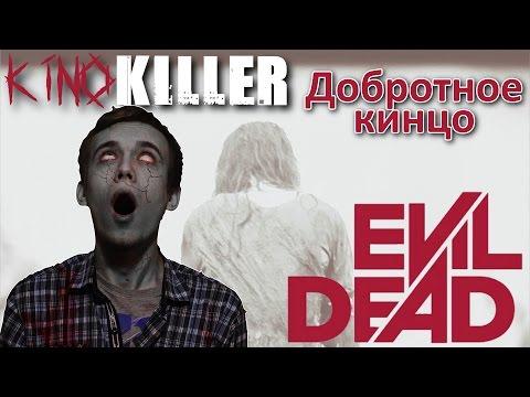 KinoKiller [Добротное кинцо] - Мнение о фильме Зловещие мертвецы: Черная книга