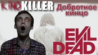 """KinoKiller [Добротное кинцо] - Мнение о фильме """"Зловещие мертвецы: Черная книга"""""""