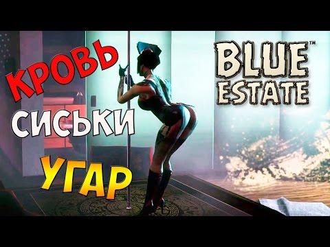 Blue Estate - Кровь, Сиськи, Угар