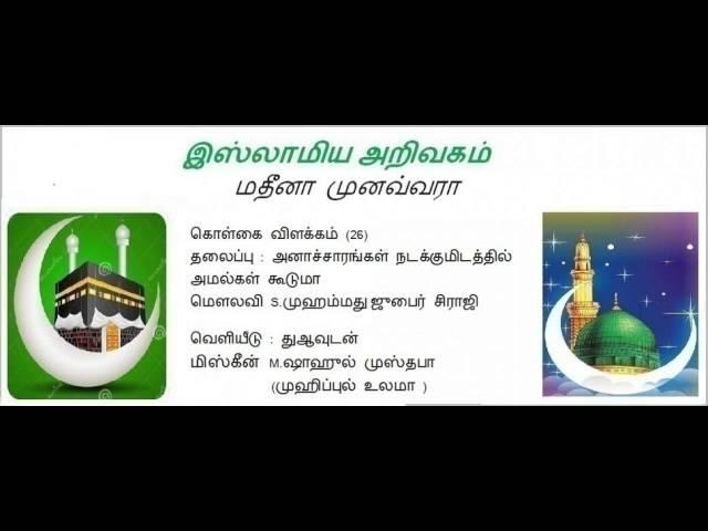 அனாச்சாரங்கள் நடக்குமிடத்தில்  அமல்கள் கூடுமா (26)