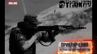 Escape from Tarkov - Увлекательное путешествие.