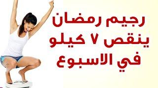 بالفيديو : رجيم مجرب لشهر رمضان ينقص ويخسس 7 كيلو في اسبوع