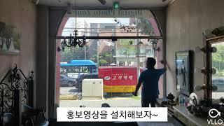 나우애드스크린-쌍문동 웨딩샵에 홍보영상을~