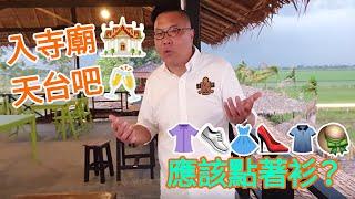 胡說泰道三: 去佛寺及天台酒吧的衣著問題
