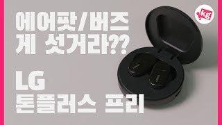 버즈나 에어팟보다 비싸다?! LG 톤플러스 프리 (2019) 개봉기 [4K]