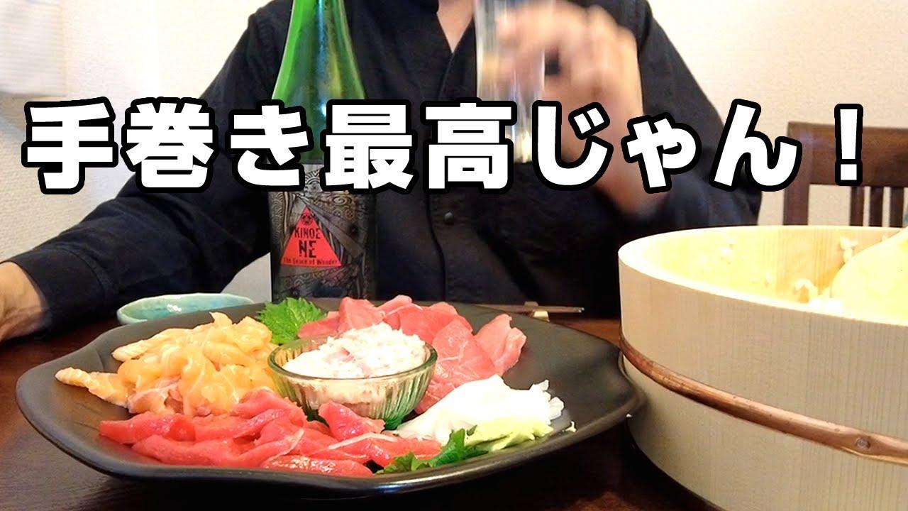 【寿司飲み】子供の日に手巻き寿司やったら40代おっさんが主役の晩酌になった!
