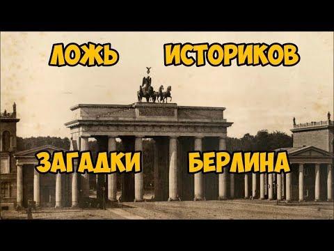 Ложь историков. Загадки Берлина.