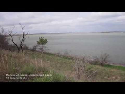 Молочный Лиман (Акимовский район) 19 апреля 2015 год