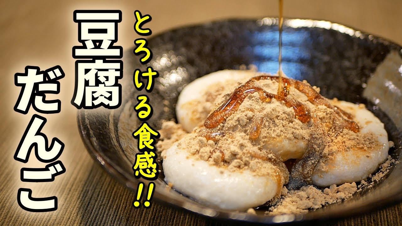 フワフワとろける豆腐団子の作り方【糖質制限ダイエットレシピ】簡単低糖質料理Low Carb Tofu dumpling