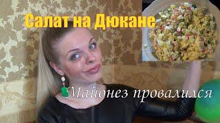 Крабовый салат на Дюкане)))