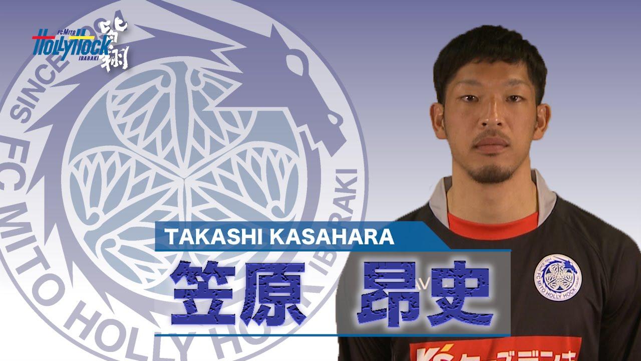 笠原 昂史 TAKASHI KASAHARA|【...