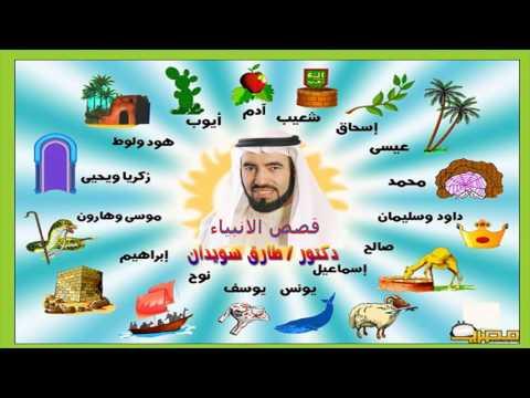 د. طارق السويدان قصص الأنبياء(5)-قصة نوح عليه السلام  صوت نقى جدا thumbnail