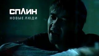 Смотреть клип Сплин - Новые Люди