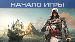 ▶ Assassin`s Creed 4 - Начало игры, 1080p
