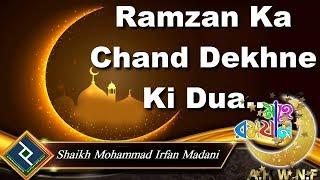 Ramzan Ka Chand Dekhne Ki Dua   ᴴᴰ┇Shaikh Mohammad Irfan Madani