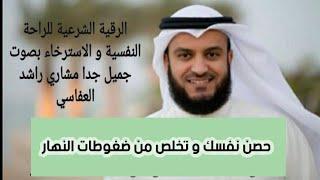 الرقية الشرعية للاسترخاء والراحة النفسية للشيخ مشاري راشد العفاسي