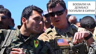 Воевал на Донбассе, погиб от удара США в Сирии: стало известно еще об одном наемнике из РФ