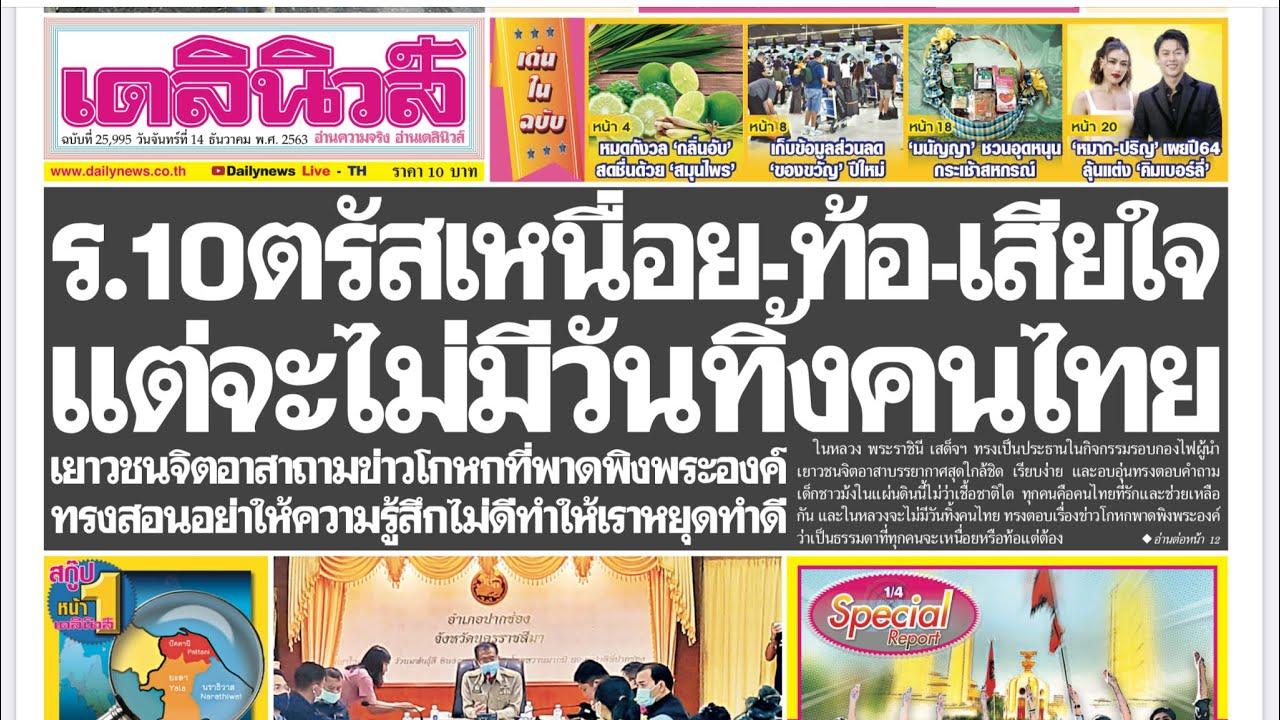 อ่านข่าว หนังสือพิมพ์เดลินิวส์ หน้า1 จันทร์ 14 ธันวาคม 2563 ในหลวง ร.10 ตรัสเหนื่อย แต่ไม่ทิ้งคนไทย