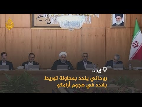 السعودية تتهم إيران بالتورط في هجمات أرامكو  - نشر قبل 46 دقيقة