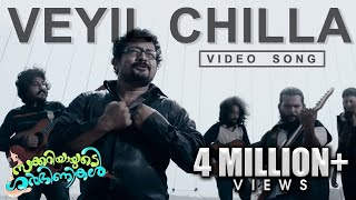 Veyil Chilla Song | Zachariahyayude Garbinikal Malayalam Movie Official