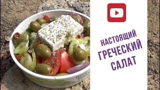 """Как приготовить """"Греческий салат""""? Диетический рецепт."""