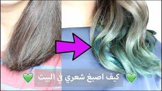 طريقتي في سحب اللون صبغة الشعر الملونة Heyitszeea Youtube