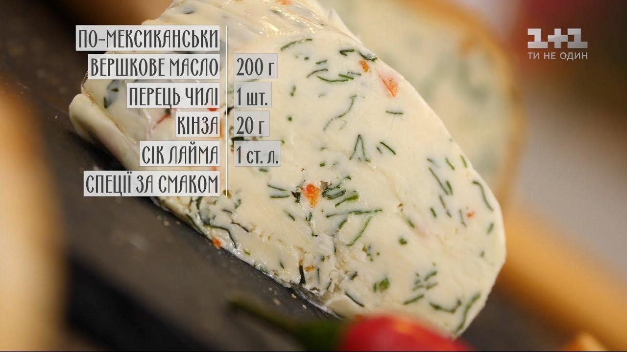 Вершкове масло зі спеціями - рецепти Сенічкіна