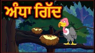 ਅੰਧਾ ਗਿੱਦ   Punjabi Cartoon   Panchatantra Moral Stories For Kids   Maha Cartoon TV Punjabi
