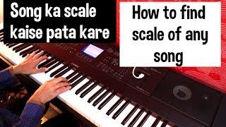 Song ka scale kaise pata kare Piano lesson #23