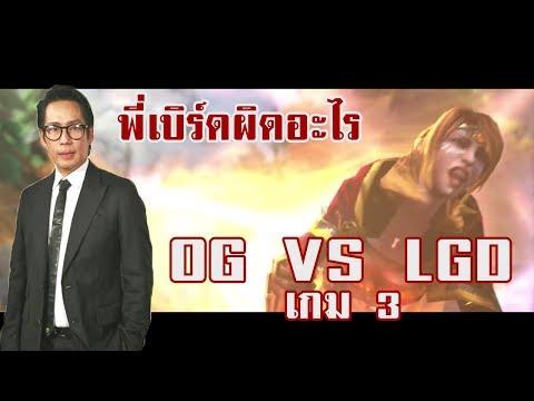 OG vs LGD ชิงแชมป์โลกเกมที่ 3