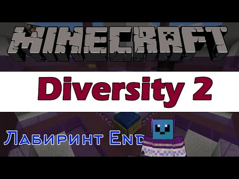 Diversity 2 прохождение карты майнкрафт. №3 Конец прохождения лабиринта.