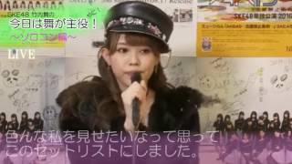 始まりましたSKE48 竹内舞の「今日は舞が主役!」!! 記念すべき第一回...