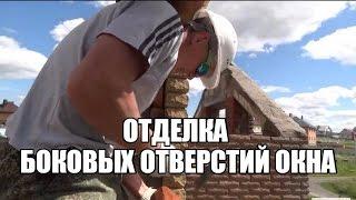 Видеоответ.Как заделать отверстия в окне?