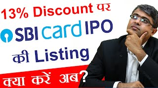 Should I Buy or Sell or Hold SBI Cards Stock?