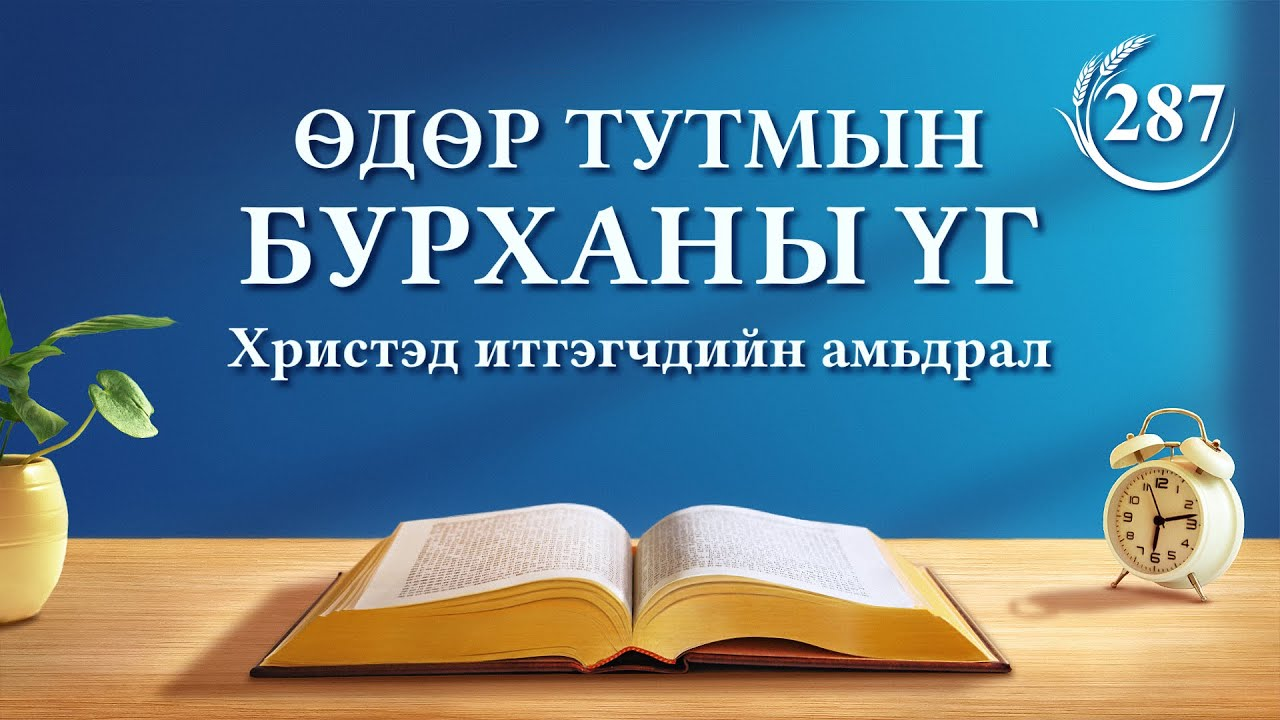 Өдөр тутмын Бурханы үг | Эшлэл 287