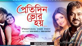 Andrew Kishore, Mitali Mukharjee - Protidin Vor Hoy   প্রতিদিন ভোর হয়   New Music Video 2018