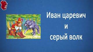 Скачать Иван царевич и серый волк Новая сказка для детей