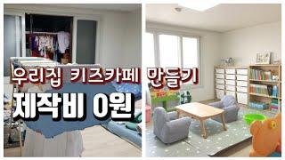 가구재배치+정리정돈만으로 우리집 키즈카페 만들기 : 썬…