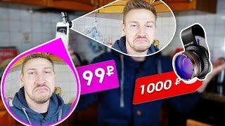 Дорогой ФИШАЙ VS дешевый ФИШАЙ