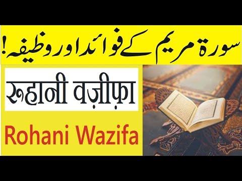 Full Download] Surah Maryam Ki Fazilat In Urdu
