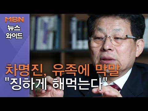 """[백운기의 뉴스와이드] 304명 잃은 '세월호 참사' 국가는 어디 있었나?…""""징하게 해먹는다"""" 유족에 막말 논란"""