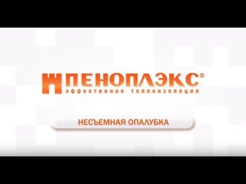 Устройство несъёмной опалубки: инструкция от ПЕНОПЛЭКС®