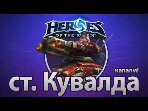 видео: heroes of the storm — Сержант Кувалда с напалмом!