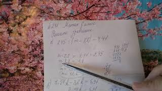 241 математика 6 класс. Решите уравнение. Действия с десятичными дробями
